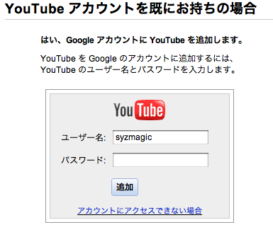 youtube_login