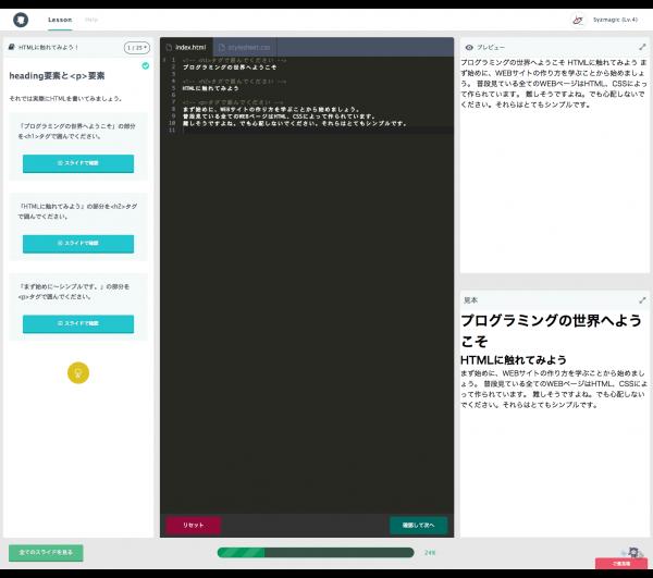 HTML入門プロゲート2
