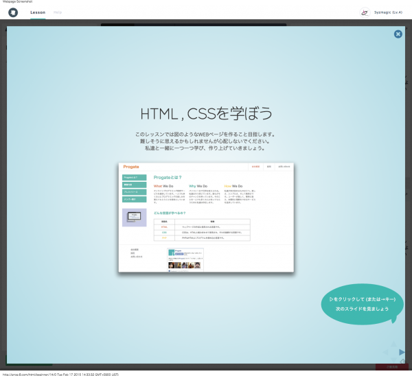 HTML入門プロゲート1