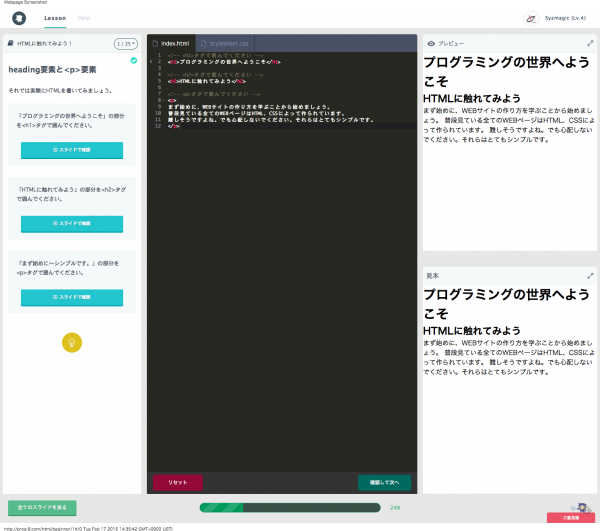 HTML入門プロゲート3